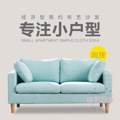 雙人沙發小戶型客廳整裝簡約現代臥室北歐經濟型1.5米小沙發布藝xw
