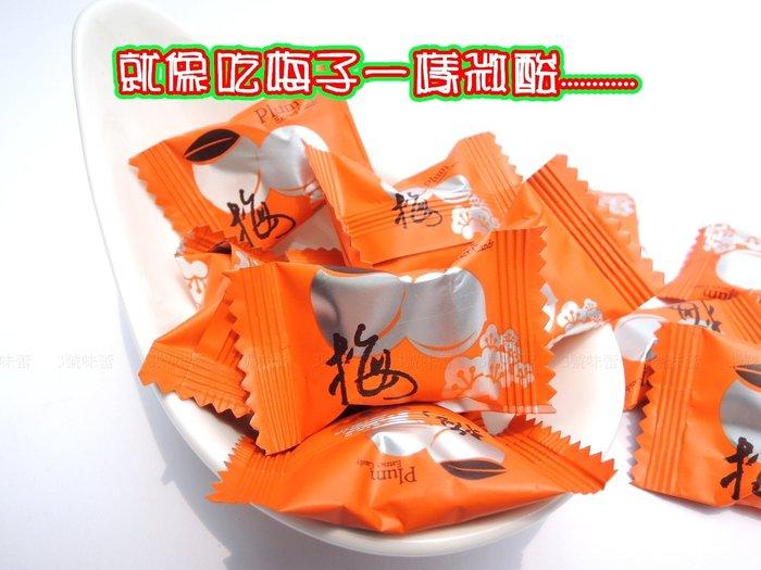 3號味蕾 ~台灣梅精糖300公克一包..微酸又不會太刺激..喜愛酸梅味的朋友別錯過