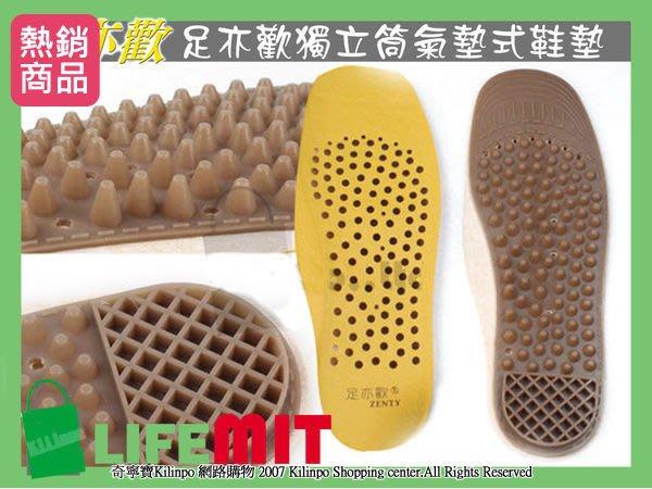 [奇寧寶生活館]250089-00 足亦歡獨立筒氣墊式鞋墊/除臭鞋墊.增高鞋墊