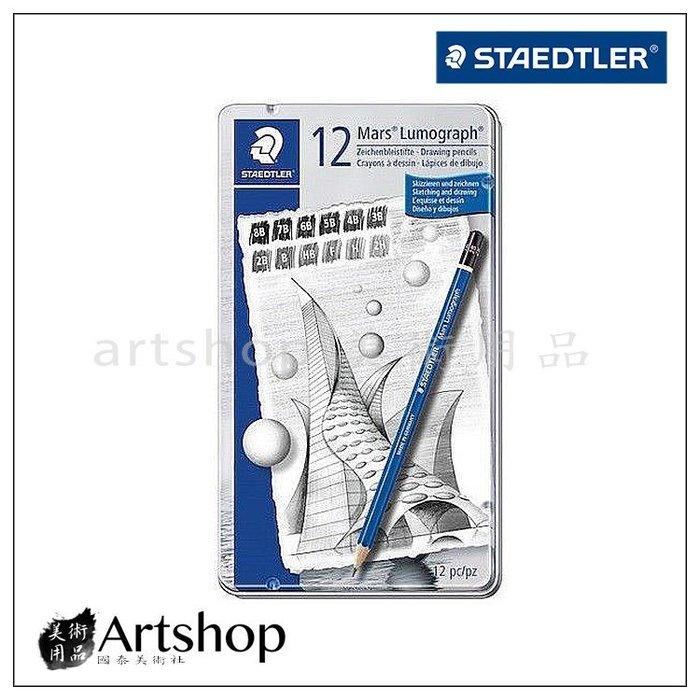 【Artshop美術用品】德國 STAEDTLER 施德樓 100 頂級藍桿繪圖素描鉛筆 (12支入)