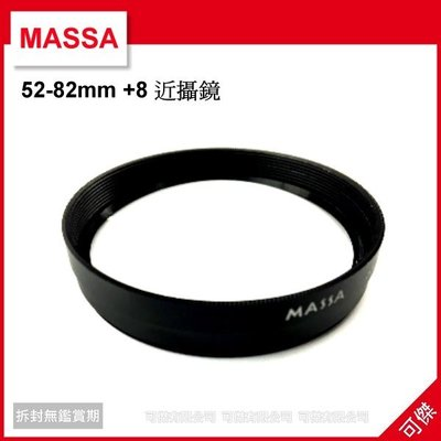 可傑    全新 MASSA 52-82mm +8 近攝鏡 另有 37MM 46mm-50mm 52MM-82MM