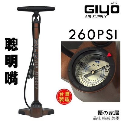 【優の家居】GIYO GF12高壓直立式打氣筒-美/法嘴 (附壓力錶) 260PSI 聰明嘴 自行車打氣筒