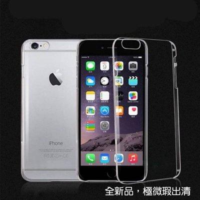 蘋果 iPhone 6 Plus/ 6s Plus 5.5吋 超薄PC手機殼/ 保護套 高硬度防撞全包覆(全新品出清中) 新北市