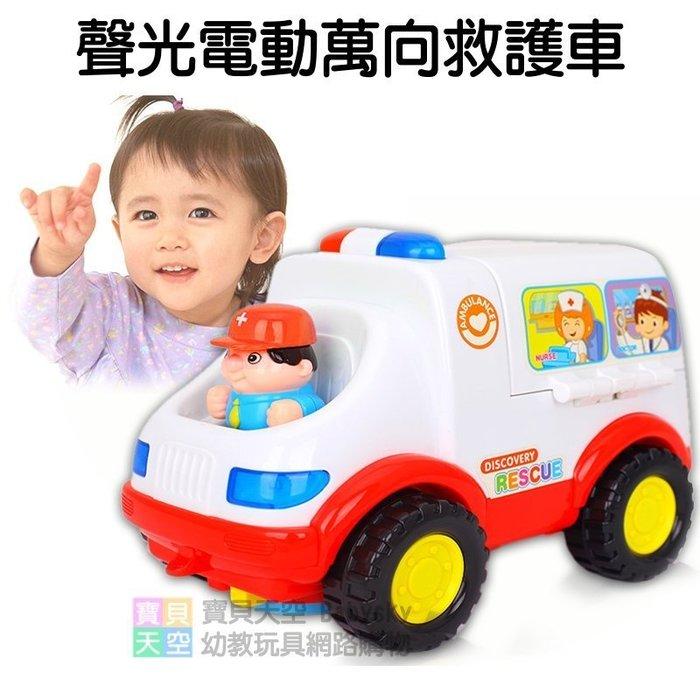 ◎寶貝天空◎【聲光電動萬向救護車】KIDDIELAND相似款,全能救護車,聲光碰轉玩具車,匯樂玩具汽車遊戲