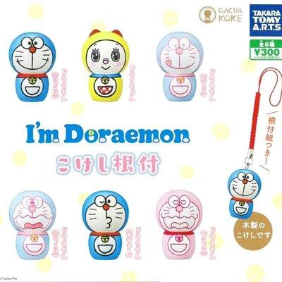 全新 現貨 多啦a夢扭蛋 叮噹扭蛋 Doraemon 全6種 有蛋纸 💰 HKD100/Set