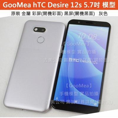 GooMea 原裝金屬 彩屏HTC宏達電Desire 12S 5.7吋展示模型Dummy仿真假機道具樣品上繳交差玩具包膜
