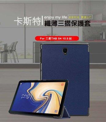 Samsung 三星 平版 皮套 Ta...