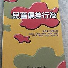 【紫晶小棧】《兒童偏差行為》ISBN:9577026923│心理│梁培勇等