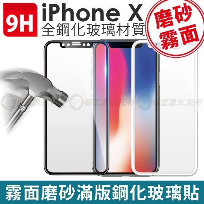 【現貨】實拍 APPLE 蘋果 iPhoneX 霧面磨砂滿版鋼化玻璃螢幕保護貼 磨砂鋼化 磨砂滿版鋼化貼 滿版鋼化 IX
