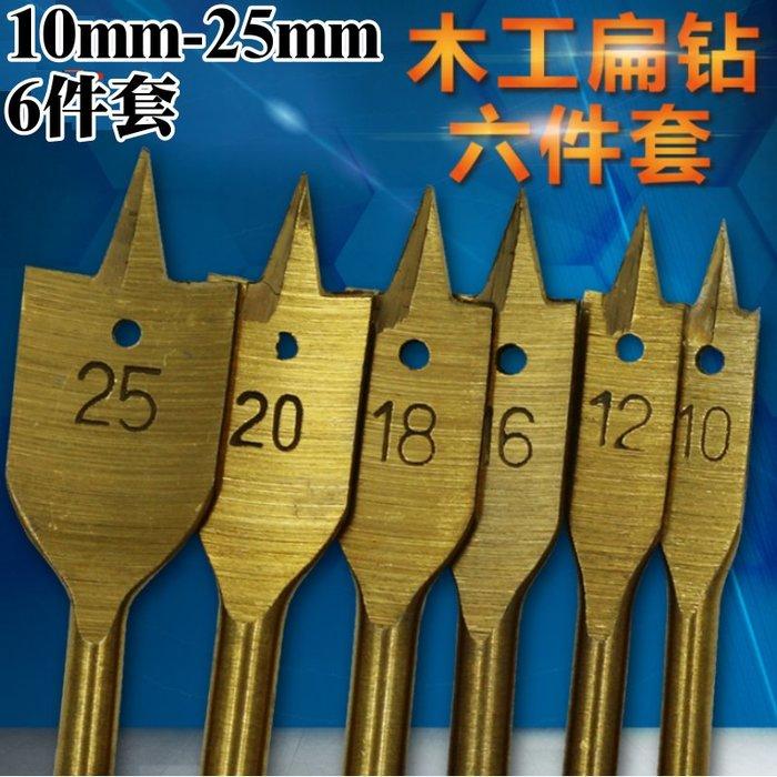 【台灣現貨】[199特賣]工業級鍍鈦六角柄木工扁鑽套裝組(10mm-25mm、6件套)#開孔 鑽木 打孔器 電鑽配件 木