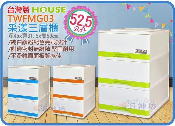 =海神坊=台灣製 TWFMG03 采漾收納櫃 三層櫃 抽屜整理箱 置物箱 整理櫃 分類箱52.5L 7入3750元免運
