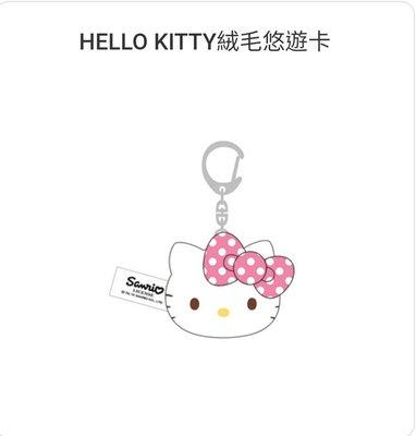 全新 HELLO KITTY 絨毛造型悠遊卡 鑰匙圈 捷運