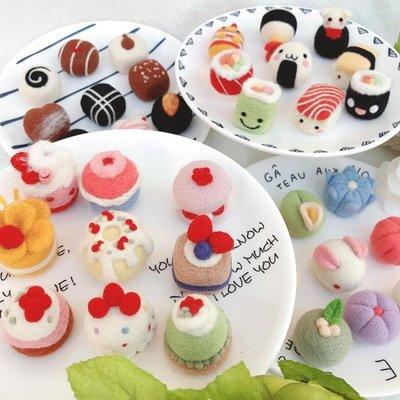 圈圈木羊毛氈戳戳樂材料包和風蛋糕甜品壽司巧克力禮盒DIY手工