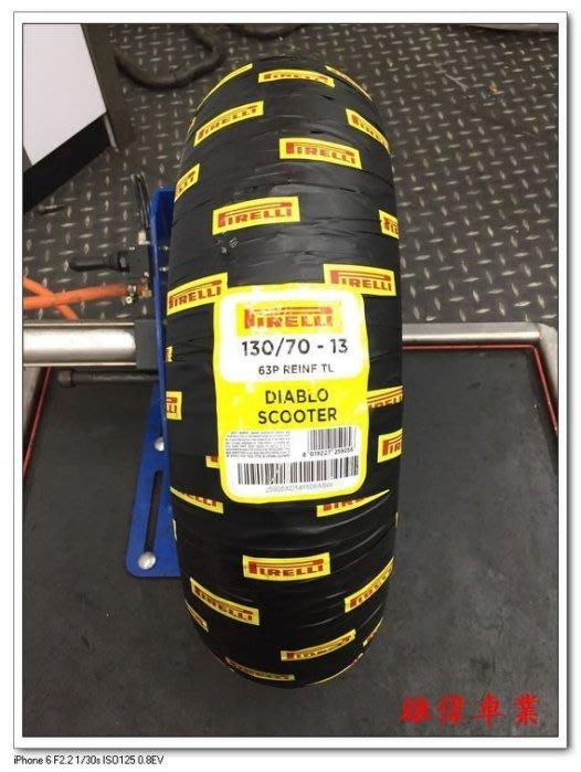 雄偉車業☆ 倍耐力 ANGEL 天使胎☆ 130/70-13 促銷價 2400元含安裝 送氮氣填充安裝