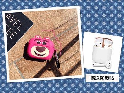 熊抱哥 草莓熊 Airpods3 Airpods pro 保護套 保護殼 防撞 防摔 送防塵貼 禮物