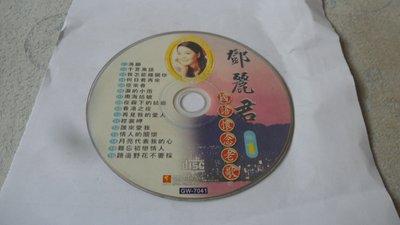 紫色小館-50-5-------鄧麗君國語懷念老歌1