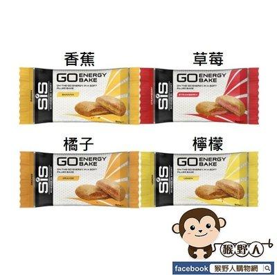 【猴野人】SiS GO Energy Bakes 能量蛋糕『香蕉/橘子/草莓/檸檬』運動補給 蛋奶素 路跑 單車 三鐵
