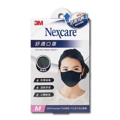 【亮亮生活】ღ 3M-舒適口罩-酷黑色升級版(M)-盒 ღ 立體剪裁 保持透氣空間