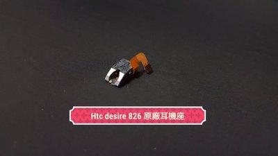 ☘綠盒子手機零件☘ htc desire 826 原廠耳機座排線 台北市