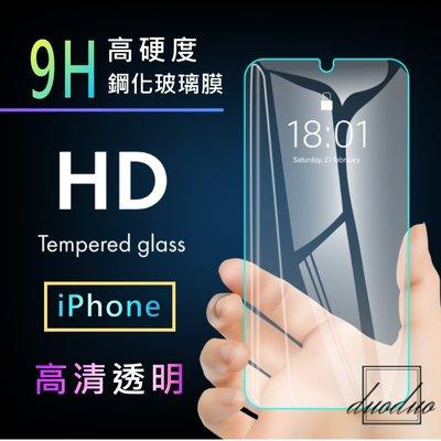 衝評價 iPhone 高品質 鋼化膜 玻璃膜 保護貼  XS XR 11 Pro Max