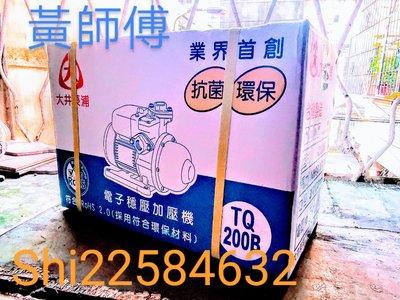 【抗菌環保】*黃師傅*【大井泵浦2】 TQ200B (2代) 1/4HP加壓馬達 穩壓電子穩壓泵浦~ TQ200
