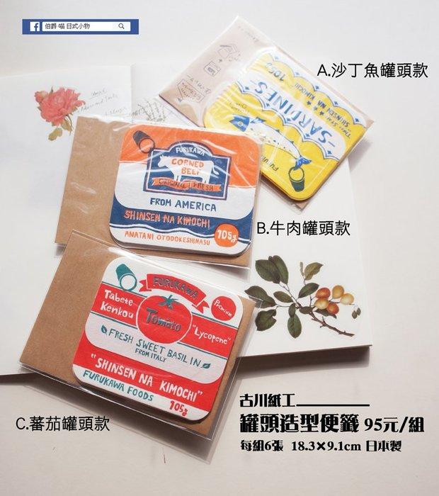 日本古川紙工 罐頭造型便籤