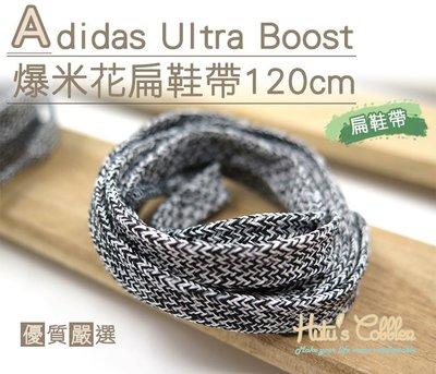 ○糊塗鞋匠○ 優質鞋材 G134 Adidas Ultra Boost爆米花扁鞋帶120cm 麻花 ultra Boos