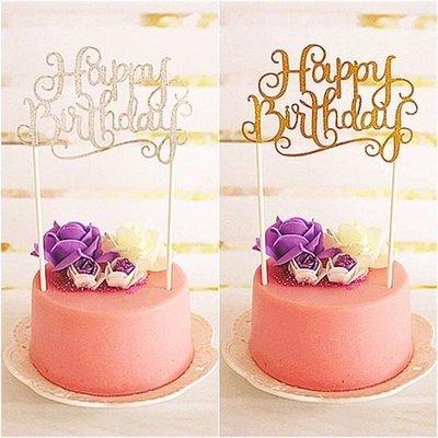 (銀色)生日快樂happy birthday蛋糕插旗 插卡 蛋糕裝飾插牌 party candy bar