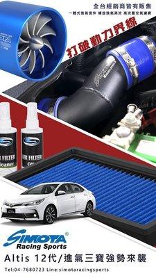 SIMOTA 12代 ALTIS 進氣 三寶 進氣鋁管+進氣渦流流+高流量 套組價格
