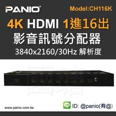 1進16出 HDMI 4K 訊號分配器 《✤PANIO國瑭資訊》CH116K