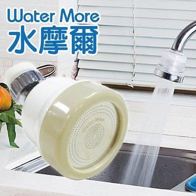 水摩爾浴室廚房三段增壓噴灑頭/360度水龍頭水花轉換器2入 water spray convertor 節水器加壓省水閥