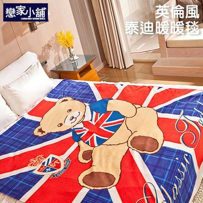 毯子 / 毛毯【經典泰迪-英倫風泰迪暖暖毯】大尺寸毛毯 包覆性佳 可愛實用 正版授權 台灣製造-AFC001
