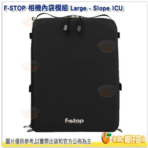 @3C 柑仔店@F-STOP Large Slope ICU 相機內袋模組 公司貨 AFSP027 防水 內層包