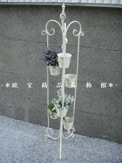 ~*歐室精品傢飾館*~zakka 鄉村雜貨 洗白 鍛鐵 花架 花器 櫥窗 展示 婚禮 佈置 花園 庭院 ~新款上市~