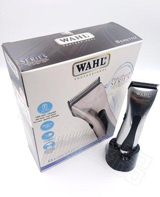【微風髮品】美國華爾WAHL-BERETTO『8843銀色』 交直流大電剪 四段微調刀頭 《公司貨》
