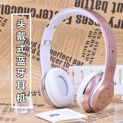 耳罩式耳機藍芽耳機頭戴式無線插卡摺疊重低音運動音樂小米oppo通用耳機
