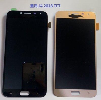 三星 J4 2018 J400 液晶螢幕總成 螢幕 屏幕 面板 附拆機工具 螢幕黏合膠