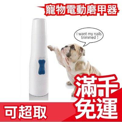 【電池式 電動磨甲器】日本 寵物指甲剪 汪喵星人毛小孩 貓咪狗狗犬美容 指甲鉗清潔用品指甲刀 禮物 ❤JP Plus+