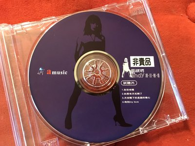 [CD試聽片]嚴淑明-刮目相看-裸片附外殼