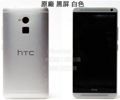 【GooMea】原裝  黑屏 HTC 宏達電One Max展示機模型機樣品機 樣品 包膜 Dummy拍戲道具樣品模型假機