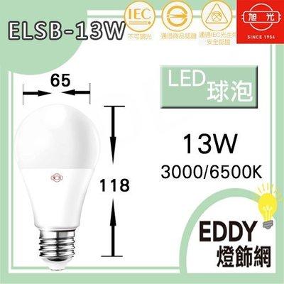 Q【EDDY燈飾網】 (ELSB-16W)旭光 LED16W球泡 無藍光 高光效 演色性高 室內/商業辦公/軌道燈/檯燈