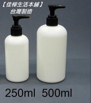【佳樺生活本舖】MIT塑膠壓瓶(黑色壓...