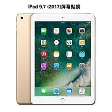 【手機殼專賣店】蘋果iPad 9.7吋 平板屏幕磨砂貼膜 iPad 9.7 2017透明保護膜