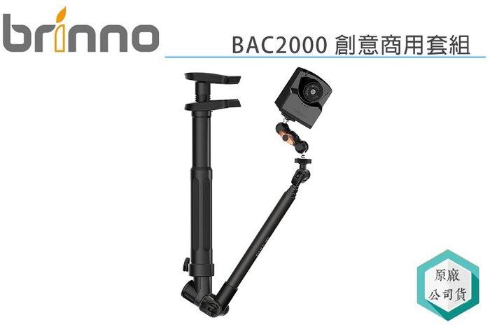 《視冠高雄》現貨 Brinno BAC2000 創意商用套組 TLC2020 縮時攝影機 藝術創作 縮時 公司貨