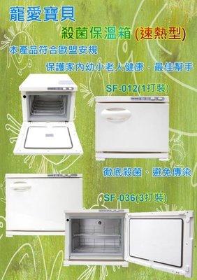寵愛寶貝~ 雅芳牌 UV紫外線保溫箱 / 殺菌箱 (免運費)SF-012 SF-036 (購買SF-036在此下標)