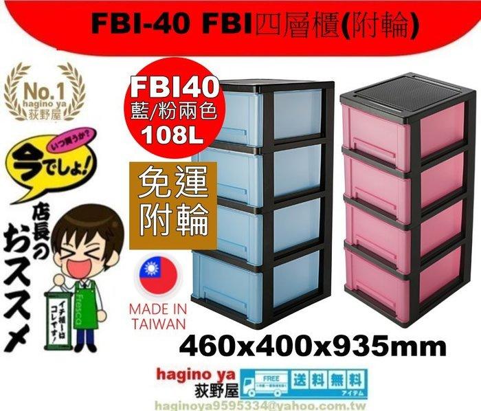 免運/荻野屋/ FBI-40 FBI四層櫃(附輪)/置物櫃/衣物櫃/整理櫃/尿布櫃/FBI40/聯府/直購價