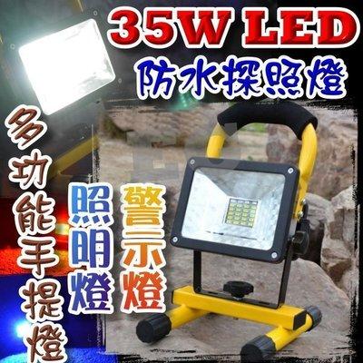 現貨 F1C38 35W LED 防水探照燈 照明燈 多功能手提燈戶外 修車燈  高亮度 爆閃燈(紅藍)