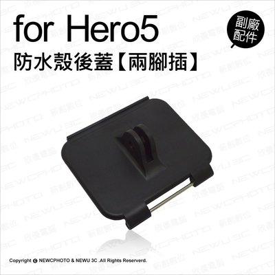 【薪創台中】GoPro 專用副廠配件 防水殼後蓋 兩腳插 後背蓋 防水殼 防水盒 GoPro Hero 5