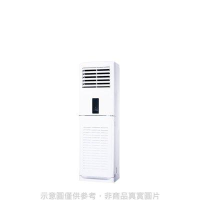 《全省含標準安裝》禾聯【HIS-GA120H/ HO-GA120H】變頻冷暖落地箱型分離式冷氣19坪 台中市