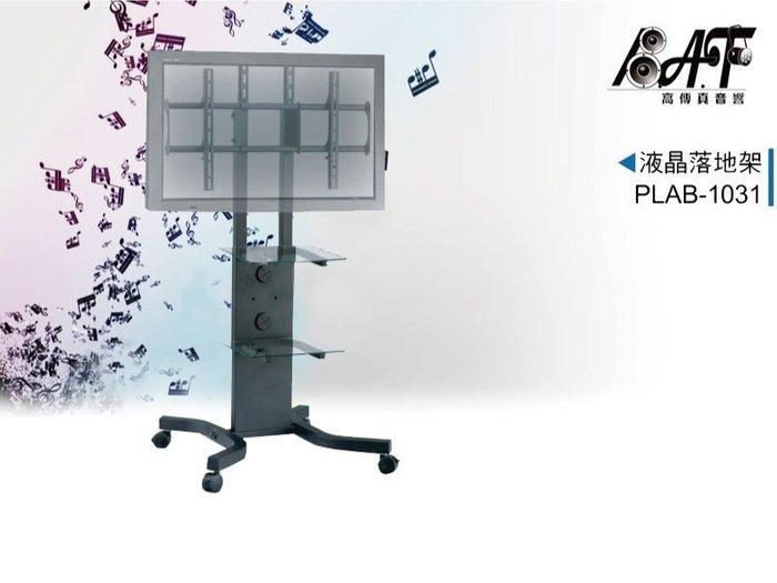 高傳真音響【PLAB-1031】液晶落地架 移動電視架 【適用】37~56吋電視 展示活動 舞台 店面 活動表演